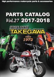2017-2018 スペシャルパーツ武川 総合カタログ Vol.27